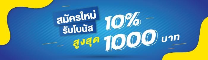 โปรโมชั่นสมัครไหม่รับโบนัส 10% สูงสุด 1,000 บาท