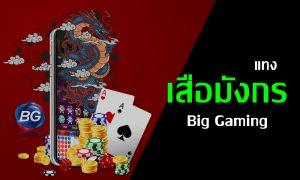 เสือมังกร Big Gaming แนะนำการเล่นเสือมังกรในเว็บ SBOBET