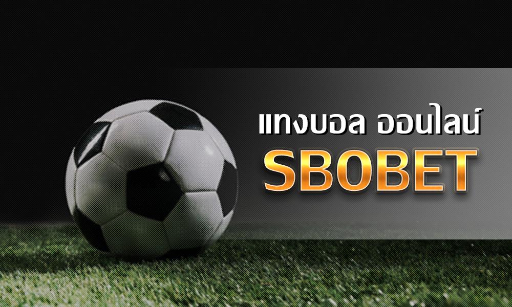 แนะนำเว็บแทงบอล สโบเบท สุดยอดเว็บเดิมพันกีฬาออนไลน์ทุกชนิด