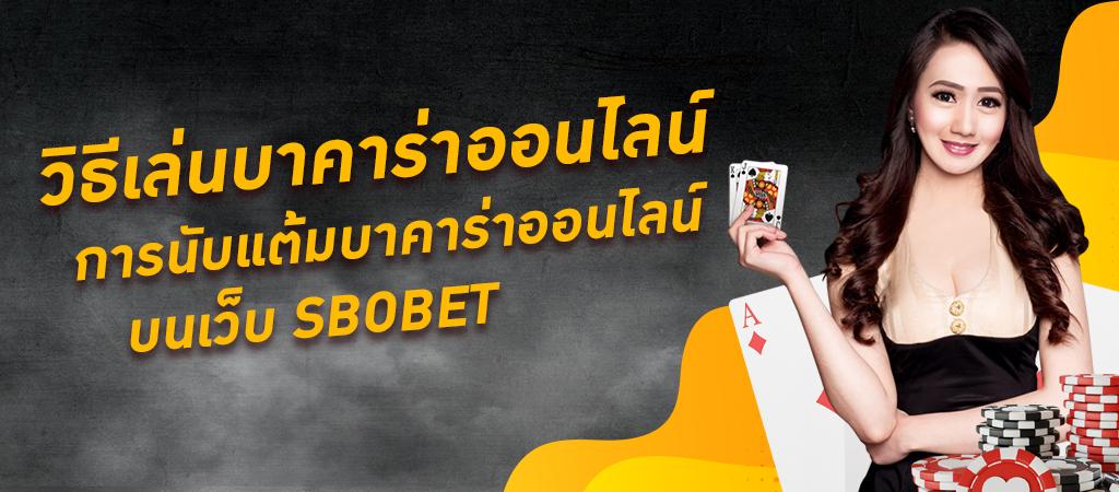 วิธีเล่นบาคาร่าอออนไลน์ บนเว็บ SBOBET